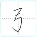 少し崩してみよう 行書 弓[kyuu] Kanji semi-cursive