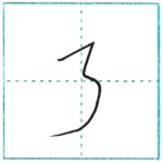 草書にチャレンジ 弓[kyuu] Kanji cursive script