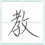 漢字を書こう 楷書 教[kyou] Kanji regular script