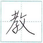 少し崩してみよう 行書 教[kyou] Kanji semi-cursive