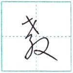 草書にチャレンジ 教[kyou] Kanji cursive script