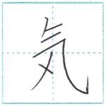 漢字を書こう 楷書 気[ki] Kanji regular script