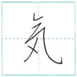 少し崩してみよう 行書 気[ki] Kanji semi-cursive