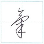 草書にチャレンジ 気(氣)[ki] Kanji cursive script