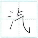 漢字を書こう 楷書 汽[ki] Kanji regular script