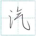 少し崩してみよう 行書 汽[ki] Kanji semi-cursive