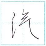 草書にチャレンジ 汽[ki] Kanji cursive script