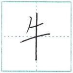 漢字を書こう 楷書 牛[gyuu] Kanji regular script