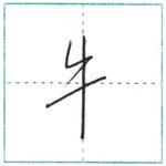 少し崩してみよう 行書 牛[gyuu] Kanji semi-cursive
