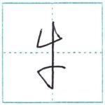 草書にチャレンジ 牛[gyuu] Kanji cursive script