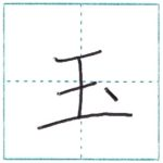 漢字を書こう 楷書 玉[gyoku] Kanji regular script