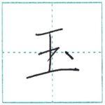 少し崩してみよう 行書 玉[gyoku] Kanji semi-cursive