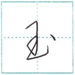 草書にチャレンジ 玉[gyoku] Kanji cursive script