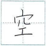 漢字を書こう 楷書 空[kuu] Kanji regular script