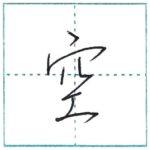少し崩してみよう 行書 空[kuu] Kanji semi-cursive