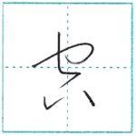 草書にチャレンジ 空[kuu] Kanji cursive script