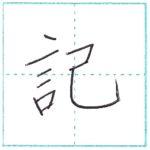 漢字を書こう 楷書 記[ki] Kanji regular script