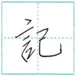 少し崩してみよう 行書 記[ki] Kanji semi-cursive