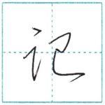 草書にチャレンジ 記[ki] Kanji cursive script