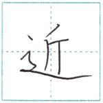 漢字を書こう 楷書 近[kin] Kanji regular script