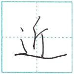 少し崩してみよう 行書 近[kin] Kanji semi-cursive
