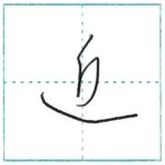 草書にチャレンジ 近[kin] Kanji cursive script