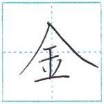 漢字を書こう 楷書 金[kin] Kanji regular script