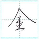 少し崩してみよう 行書 金[kin] Kanji semi-cursive