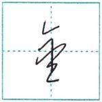 草書にチャレンジ 金[kin] Kanji cursive script