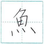 漢字を書こう 楷書 魚[gyo] Kanji regular script