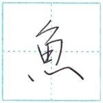 少し崩してみよう 行書 魚[gyo] Kanji semi-cursive
