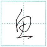 草書にチャレンジ 魚[gyo] Kanji cursive script
