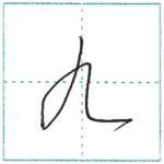 草書にチャレンジ 九[kyuu] Kanji cursive script