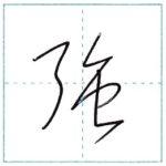 草書にチャレンジ 強[kyou] Kanji cursive script