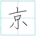 漢字を書こう 楷書 京[kyou] Kanji regular script