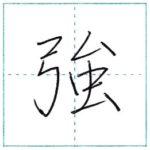 少し崩してみよう 行書 強[kyou] Kanji semi-cursive