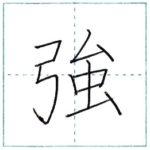 漢字を書こう 楷書 強[kyou] Kanji regular script