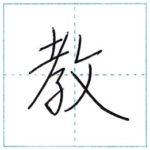 (Re-upload)少し崩してみよう 行書 教[kyou] Kanji semi-cursive