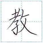 (Re-upload)漢字を書こう 楷書 教[kyou] Kanji regular script