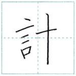(Re-upload)漢字を書こう 楷書 計[kei] Kanji regular script