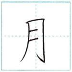 漢字を書こう 楷書 月[getsu] Kanji regular script