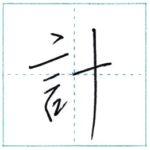 少し崩してみよう 行書 計[kei] Kanji semi-cursive