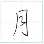 少し崩してみよう 行書 月[getsu] Kanji semi-cursive
