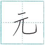 漢字を書こう 楷書 元[gen] Kanji regular script