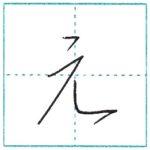 少し崩してみよう 行書 元[gen] Kanji semi-cursive