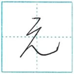 草書にチャレンジ 元[gen] Kanji cursive script