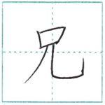 漢字を書こう 楷書 兄[kei] Kanji regular script