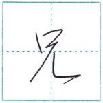 少し崩してみよう 行書 兄[kei] Kanji semi-cursive