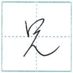 草書にチャレンジ 兄[kei] Kanji cursive script