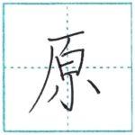漢字を書こう 楷書 原[gen] Kanji regular script